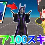 【フォートナイト】ティア100スキンの「鬼面」がカッコよ過ぎる!【ゆっくり実況】PT254