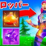 【フォートナイト】新しい5種類のフロッパーがまじで最強すぎる!!