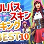 【フォートナイト】バトルパススキンランキングBEST10