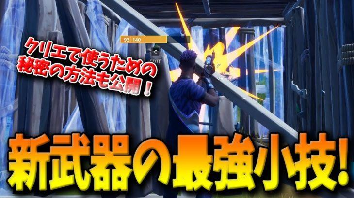 【フォートナイト】新武器チャージショットガンだけで使える最強小技!さらにクリエイティブで練習するための秘密の方法とは!?【Fortnite】