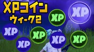 【フォートナイト】パープル グリーン XPコイン場所 チャプター2 シーズン3 ウィーク2【FORTNITE All Purple Green XP Coin Location Week2】レベル上げ