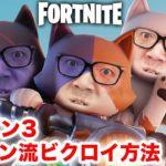 【フォートナイト】初心者必見!シーズン3ヒカキン流立ち回り!【ヒカキンゲームズ】