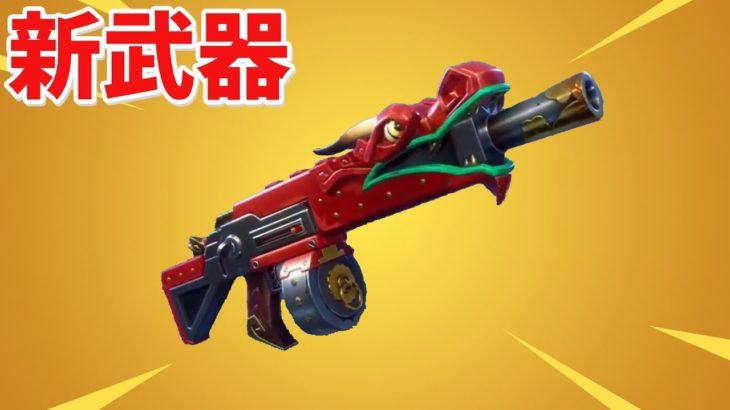 【フォートナイト】新武器のドラゴンショットガンが最強すぎる!!