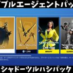 【フォートナイト】ダブルエージェント・シャドーツルハシパック販売開始 2020年7月10日 アイテムショップ