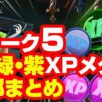 [フォートナイト] ウィーク5 青・緑・紫XPコインの場所 全部まとめ – All XP Coins Locations in Fortnite Week 5 (Green&Purple&Blue)