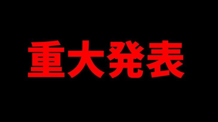 7時に重大発表…トリオ公式大会 ワイルドホーク るり【フォートナイト】【概要欄必須】