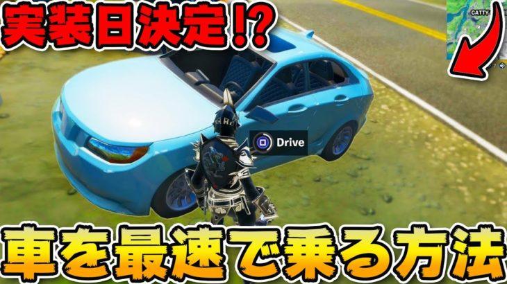 [フォートナイト]車が追加される日が決定!?いろんな種類の車を最速で運転したい!!