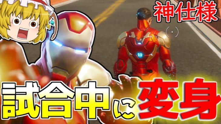 【フォートナイト】ティア100スキンのアイアンマンが試合中に神スキンになれる件。新シーズン4【ゆっくり実況】Fortnite#275