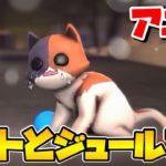 【フォートナイト】『キットとジュールズの日常3』【アニメ】【Fortnite】