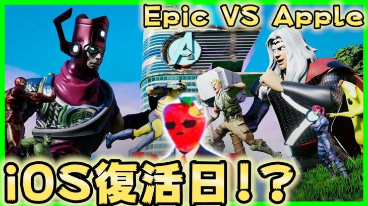 【最新】Epic VS Apple対決 シーズン4のv14.00アプデ後、プレイできないiOSモバイル勢が復活を遂げる日!?【フォートナイト】【Fortnite】【クリエイティブ】