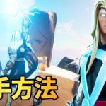 【雷の神】ソーの「覚醒エモート」チャレンジ攻略【フォートナイト/Fortnite】