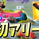 くらら、新武器「エネルギーライフル」の威力がやばすぎて声が裏返る【フォートナイト/Fortnite】
