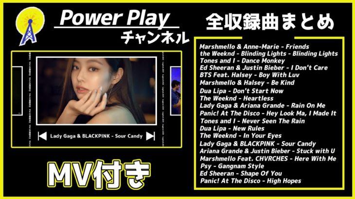 【MV付き】ラジオ全収録曲まとめ!Power Play編 【フォートナイト/FORTNITE】