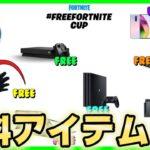 【無料PC】Epic VS Appleスマホ削除は決定!? 超豪華な無料アイテム、ゲーミングPC、PS4が貰えるビッグイベントが開催される!!!【フォートナイト】【Fortnite】【クリエイティブ】