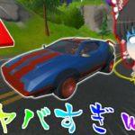 【フォートナイト】遂に車が実装!ただ、これヤバそう…?【ゆっくり実況】PT269
