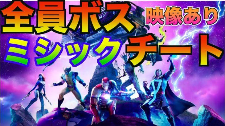 シーズン4 ボス ミシック武器最強!チート!【フォートナイト】場所