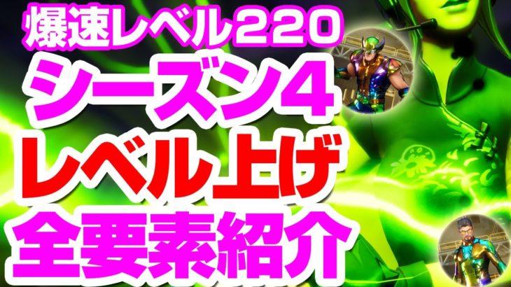 [フォートナイト] 爆速レベル220!! シーズン4の全レベル上げ要素を紹介