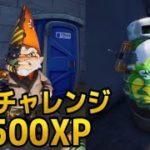 【フォートナイト】ノームの隠しチャレンジ  隠れ家 トラップ解除 余波 62500XP チャプター2 シーズン4 シークレットチャレンジ【Fortnite Gnomes Hidden 62500XP】