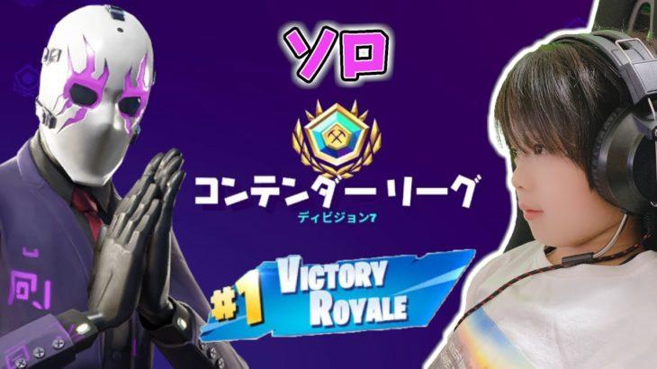 【フォートナイト】アリーナ コンテンダーリーグ ディビジョン7 ソロ でビクロイを目指す!