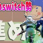 【フォートナイト】7才のswitch勢 VS バーボンメンバー 【アスレチック】