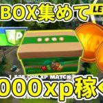 野菜BOX集めてランブルで16000xp稼ぐ方法!?【フォートナイト】レベル上げ