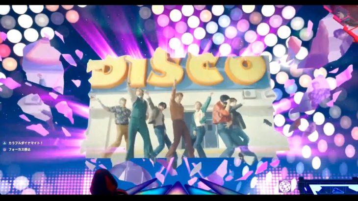 """BTS """"Dynamite"""" MV (Choreography ver.) プレミア公開 リミックス曲付き 【フォートナイト】"""