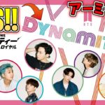 【フォートナイト】アーミー必見!!BTSの新曲「Dynamite」のミュージックビデオ ダンスバージョンが上映される!! (見る方法付き)パーティロイヤル