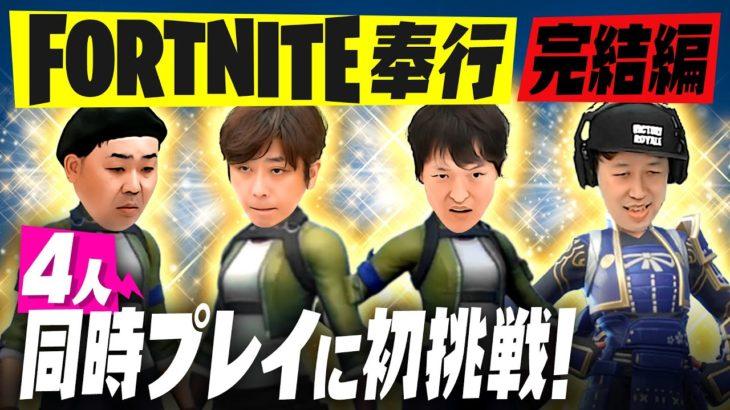 【FORTNITE奉行】4人でフォートナイトに初挑戦【完結編】