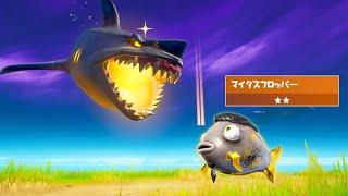 【検証】サメにマイダスフロッパーを食べさせたら?…【フォートナイト/Fortnite】
