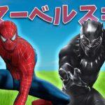 【Fortnite実況】スパイダーマンがフォートナイトにやってくる!?