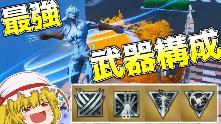 【フォートナイト】ウルヴァリンを入れたオールミシック武器構成が最強すぎるンゴ!【ゆっくり実況】Fortnite#296