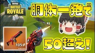 【Fortnite】胴体一発で50ダメ超え!金のエネルギーライフルが強すぎる!ゆっくり達のフォートナイト part407