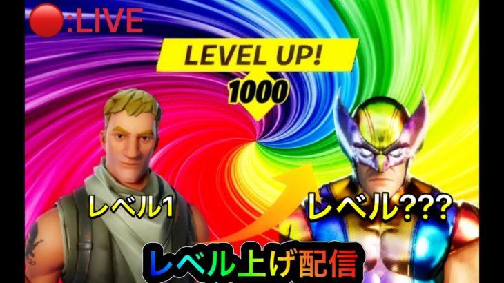 [フォートナイト] LIVE:日本最速!?レベル上げ配信! LEVEL 302+[シーズン4]