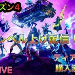 [フォートナイト] LIVE:レベル上げ配信!LEVEL 207+ ミスティークのホロを解放する [チャプター2]