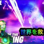 [フォートナイト] LIVE:虹色のアイアンマンでレベル上げ!LEVEL 309+[シーズン4]
