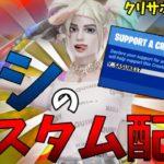 フォートナイト ライブ配信 参加型 タイマン  カスタムマッチ 全機種OK!