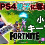 【フォートナイト】親のPS4キーマウでかってに遊んでみた!!【Fortnite】りゅうちゃんとあそぼGAMES