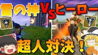 【フォートナイト】新ミシック武器対決!最強はどっちだ!??【ゆっくり実況】Part32【GameWith所属】
