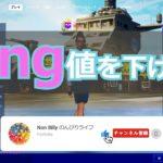 インターネット速度上げる Ping下がる フォートナイト fight252