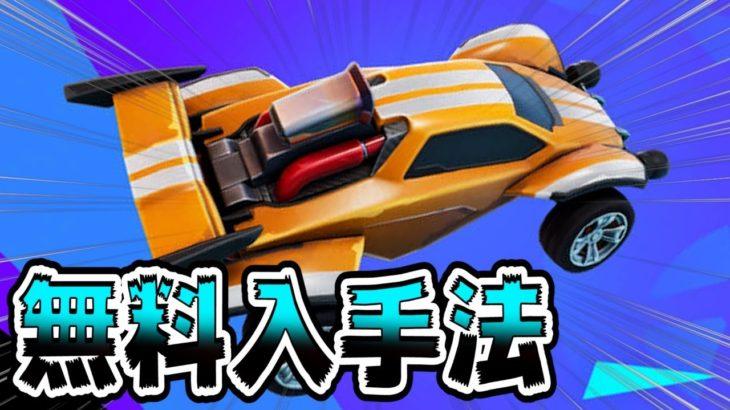 《概要欄必読》新バックアクセ『オクタンRL』を日本最速で取りに行きます。【フォートナイト/ロケットリーグ/ライブ配信】