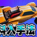 新バックアクセ『オクタンRL』の無料入手法!【フォートナイト/ロケットリーグ/アイテムショップ】