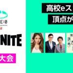 【高校生フォートナイト日本一決定戦】「STAGE:0 2020 決勝大会」【フォートナイト/Fortnite】