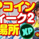 [フォートナイト] XPコイン ウィーク2全場所 パープル ブルー グリーン チャプター2 シーズン4