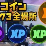 【フォートナイト】ゴールド パープル ブルー グリーンXPコイン ウィーク3全場所 チャプター2 シーズン4【FORTNITE Gold Purple Blue Green XP Coin】隠しコイン