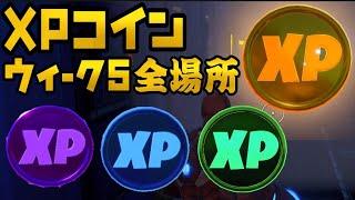 【フォートナイト】ゴールド パープル ブルー グリーンXPコイン ウィーク5全場所 チャプター2 シーズン4【FORTNITE Gold Purple Blue Green XP Coin】隠しコイン
