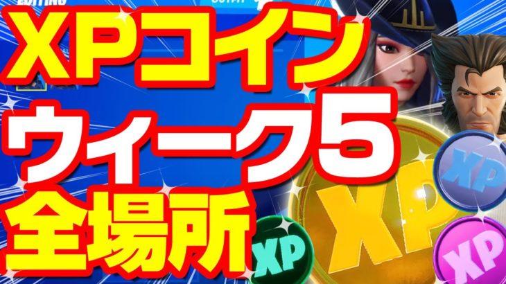 XPコイン ウィーク5 全場所まとめ 解説・まとめ地図付き ゴールド パープル ブルー グリーン シーズン4 ウィーク5最新版 フォートナイト