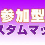 フォートナイトライブ配信中参加型カスタムマッチ