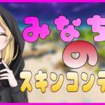 【フォートナイト】参加型ライブ配信♪ スキンコンテストやるよーん☆