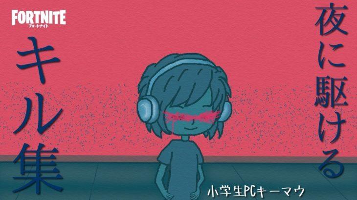 【フォートナイト】夜に駆ける 音ハメ/キル集