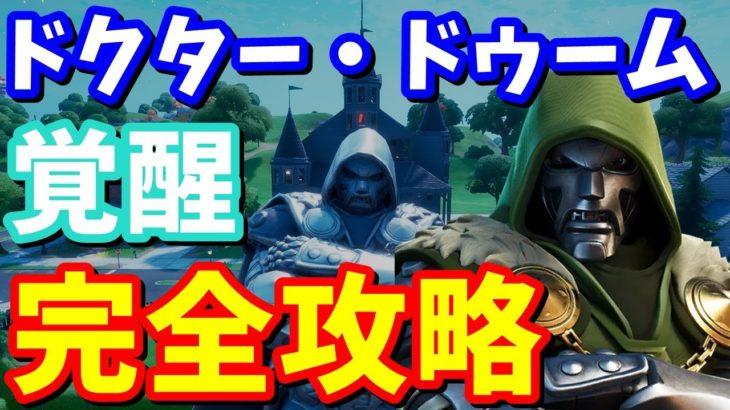 ドクター・ドゥーム覚醒チャレンジ 完全攻略  / 巨大な玉座【フォートナイト攻略】